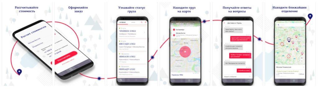 ПЭК мобильное приложение
