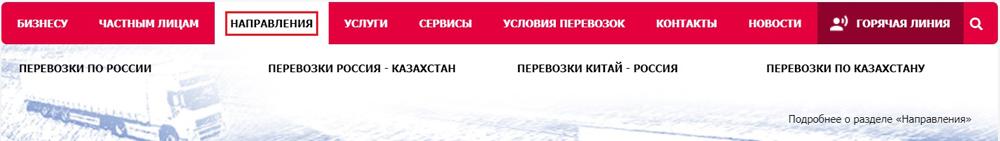 ПЭК официальный сайт