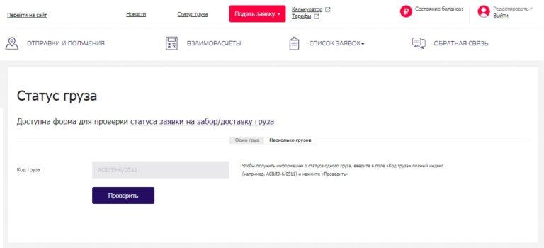 Транспортная компания пэк официальный сайт отслеживание создание и редактирование иконок сайта
