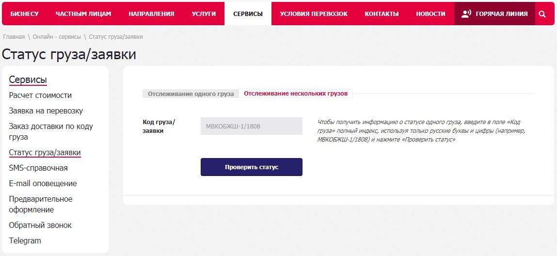 Транспортная компания пэк официальный сайт отслеживание движок для создания сайта список